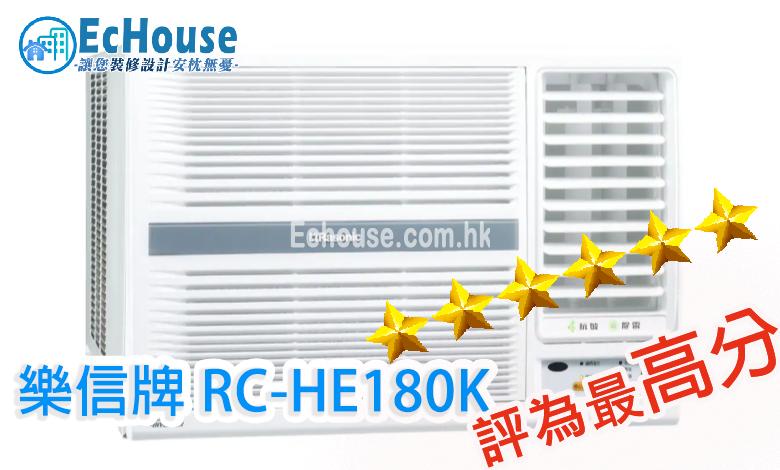消委會冷氣機報告2019【樂信牌 RC-HE180K最高分】