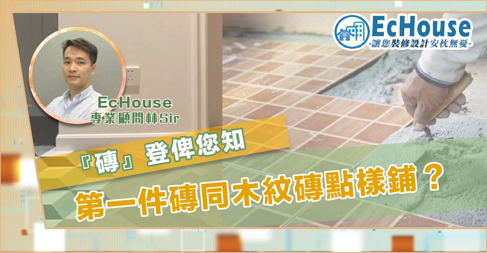 第一件磚同木紋磚點樣鋪?