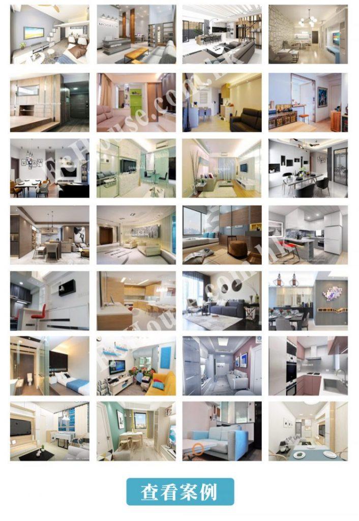 室內設計案例
