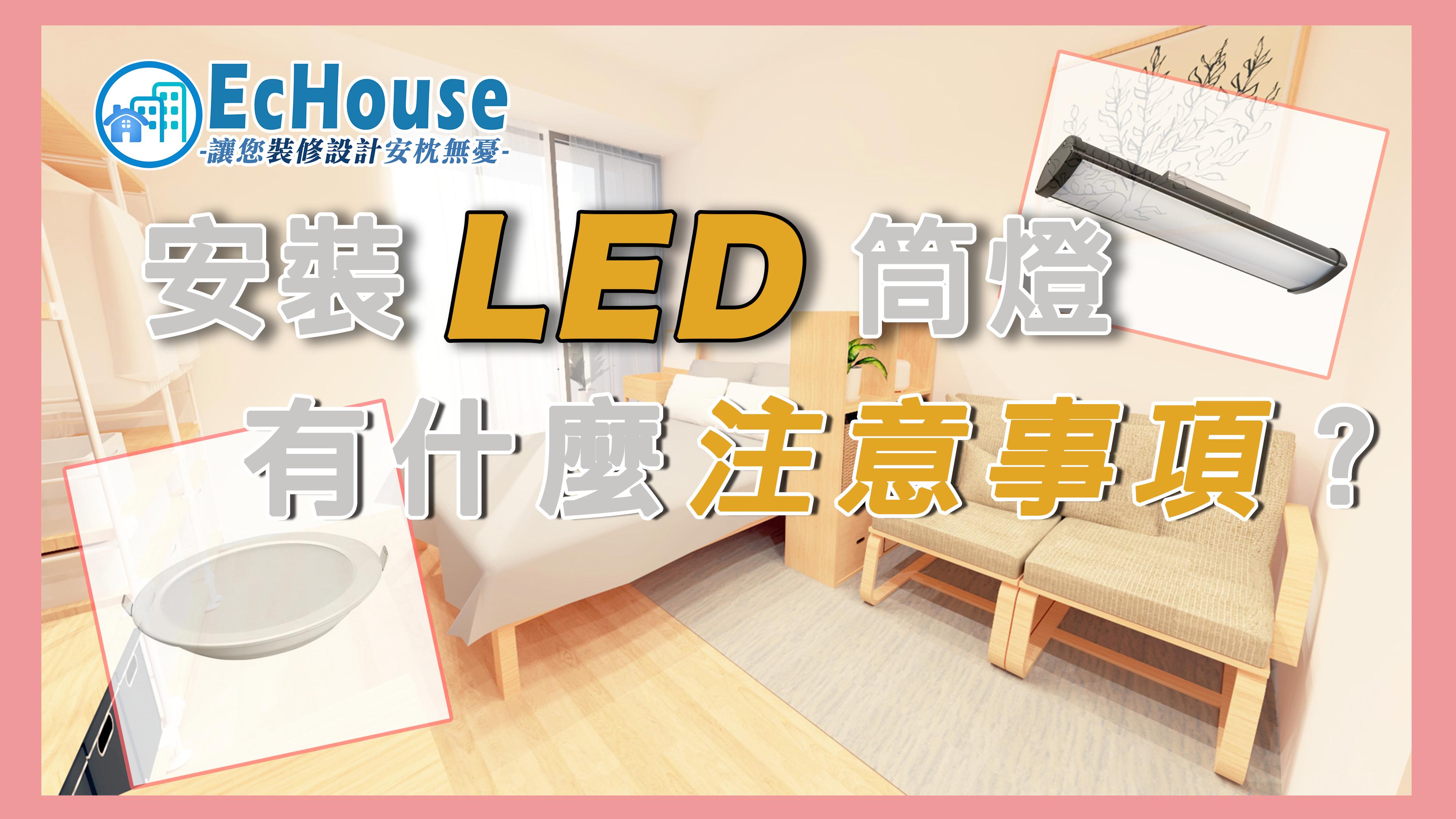 安裝LED筒燈有什麼注意事項?
