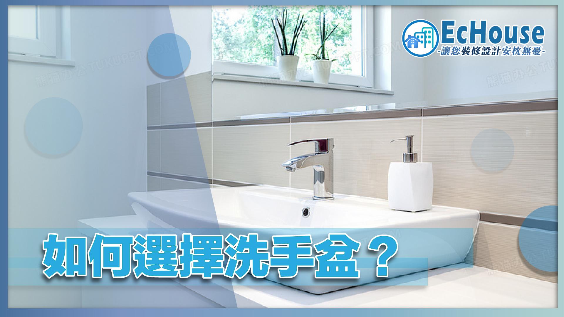 如何選擇洗手盆?