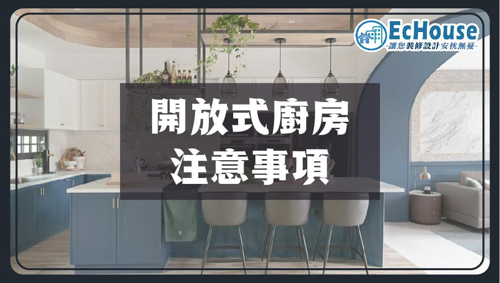 開放式廚房注意事項
