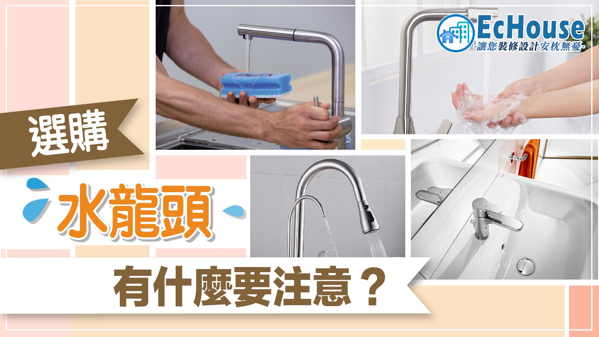 選購水龍頭有什麼要注意?