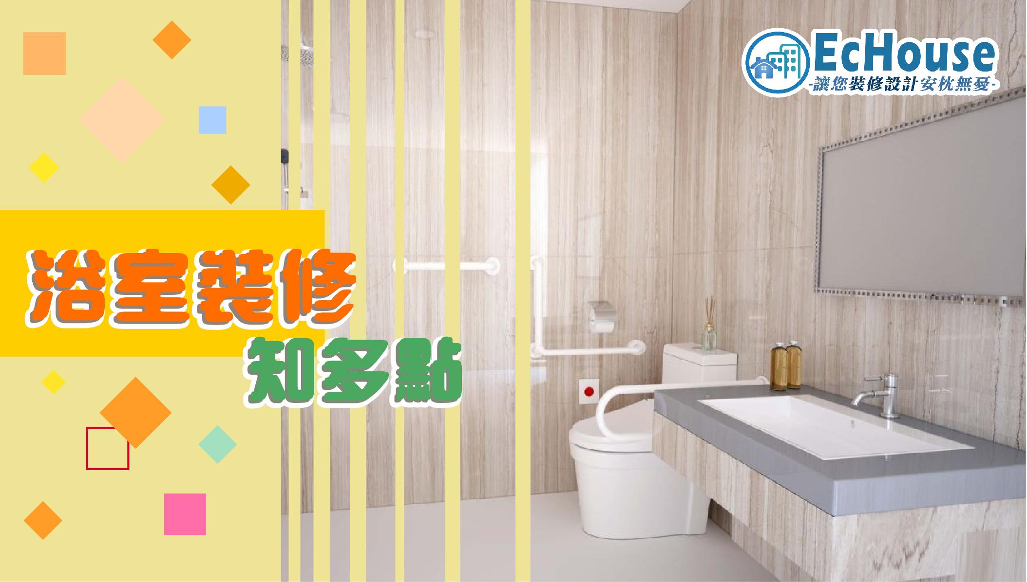 浴室裝修知多點