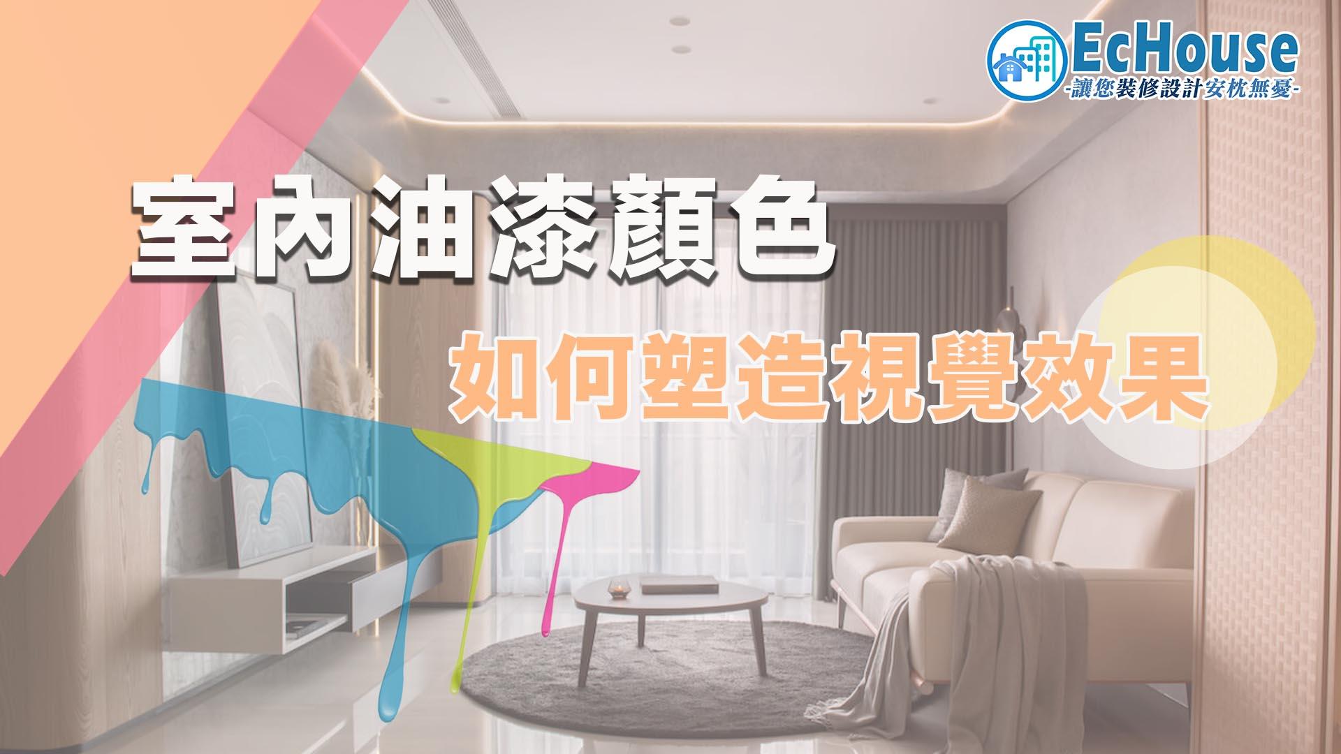 室內油漆顏色如何塑造視覺效果