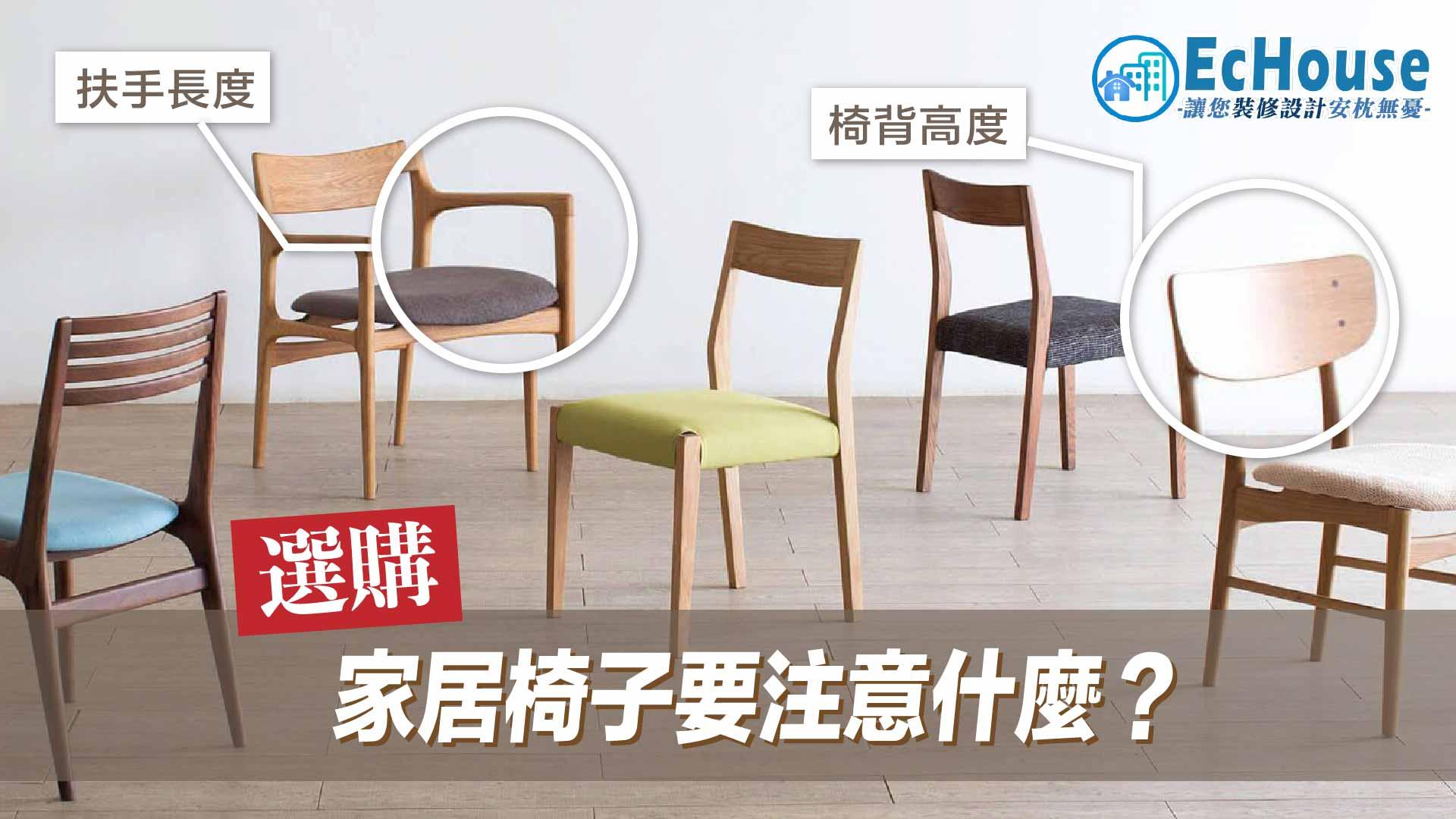選購家居椅子要注意什麼?