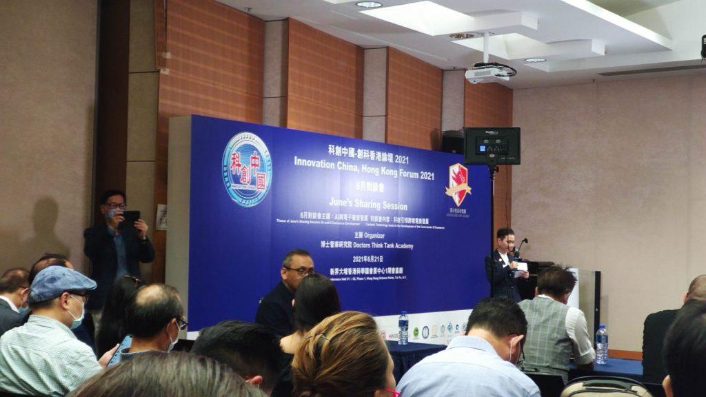 科創中國論壇