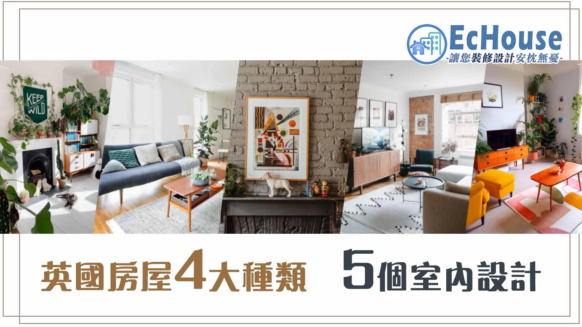 英國房屋4大種類 5個室內設計
